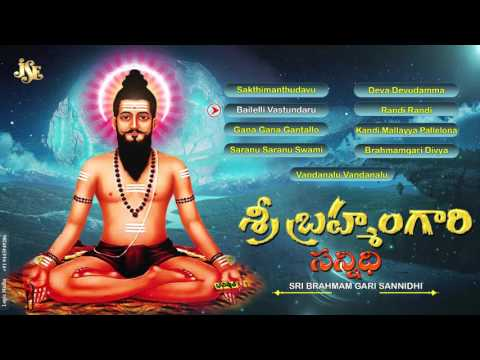 Convert & Download Pothuluri Veera Brahmendra Swami Songs