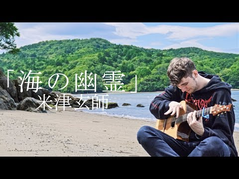 Kenshi Yonezu (米津玄師) Umi No Yuurei (海の幽霊) - Children Of The Sea OST - Fingerstyle Guitar Cover