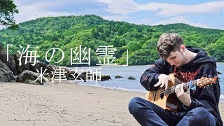 Cover images Kenshi Yonezu (米津玄師) Umi no Yuurei (海の幽霊) - Children of the Sea OST - Fingerstyle Guitar Cover