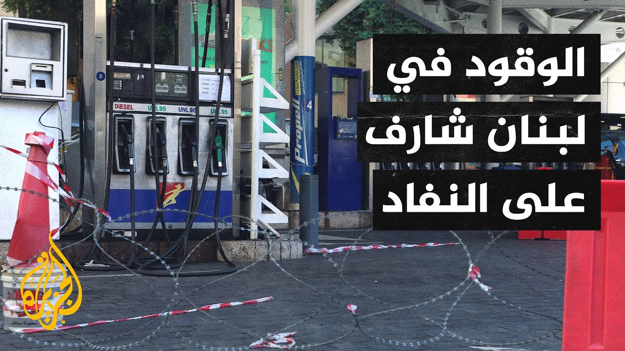 لبنان.. مخاطر عالية من الانقطاع الكامل للتيار الكهربائي نهاية الشهر  - نشر قبل 3 ساعة