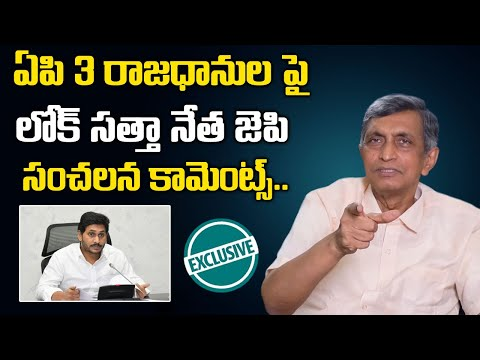Jaya Prakash Narayana Sensational Comments On AP 3 Capitals | JP Exclusive Interview | Sumantv News