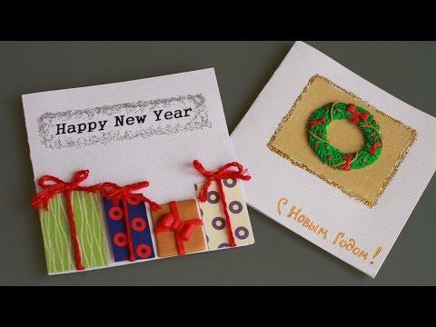 Мк новогодние открытки своими руками