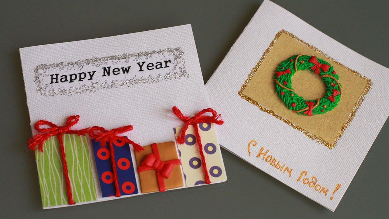 Как сделать новогодние открытки своими руками фото фото 942
