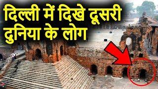 दिल्ली का सबसे बड़ा रहस्य जिसके आगे विज्ञान भी हार गया...