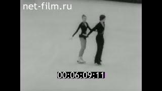 1977г. Ижевск. фигурное катание. Кубок СССР