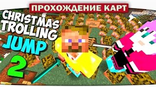 ▶ e2 Прохождение Карт - Издевательства над ДИЛЛЕРОНОМ!!)))