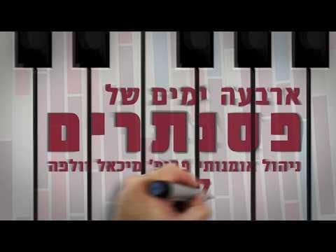 תיאטרון ירושלים- מתכוננים לפסטיבל פסנתרים 2018 Jerusalem Theatre- Pianos festival