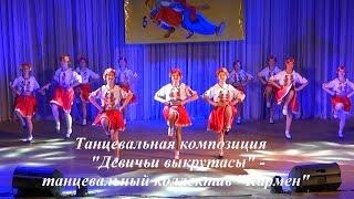 Танцевальная композиция 'Девичьи выкрутасы' - танцевальный коллектив 'Кармен'