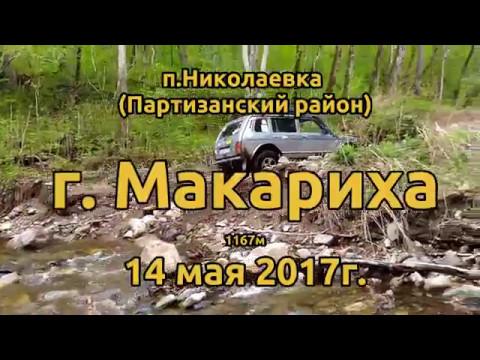 г. Макариха (1167м), п. Николаевка, Партизанский район 14 мая 17г.