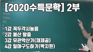 [오늘국어] 2020 수능특강 문학 2부 극,수필 1~…