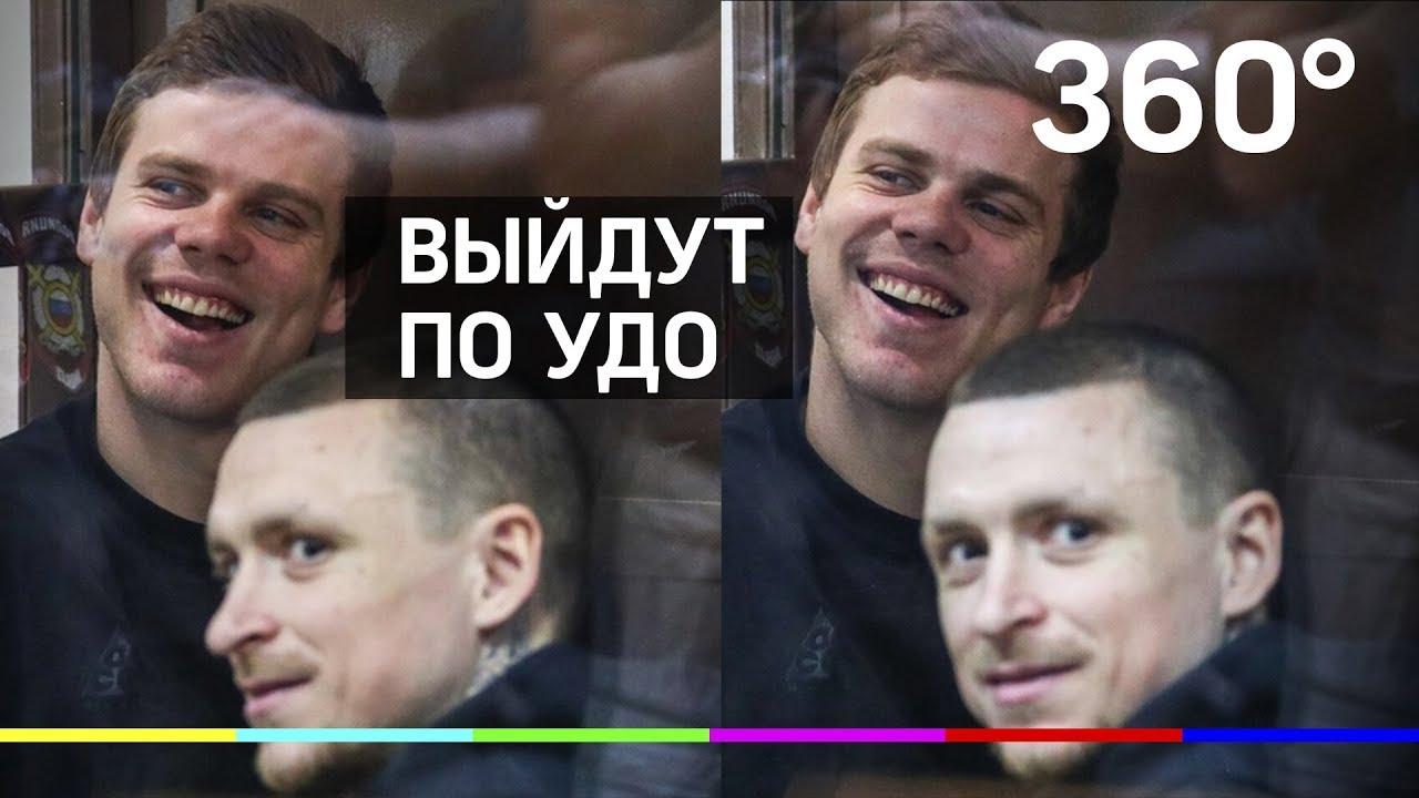 Кокорин и Мамаев выходят по УДО на свободу