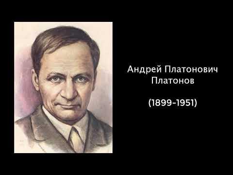 Андрей Платонович Платонов. Литература 7 класс.
