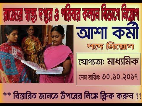 Health Department Recruitment 2017 - Asha Worker