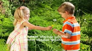 Ponnai Virumbum Bhoomiyile - Karaoke by Sampath Karunanandan