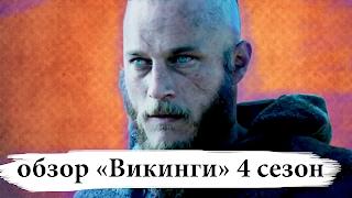 """Мнение: сериал """"Викинги"""" 4 сезон"""