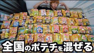 47都道府県の味のポテチを全部混ぜると何味になるの?