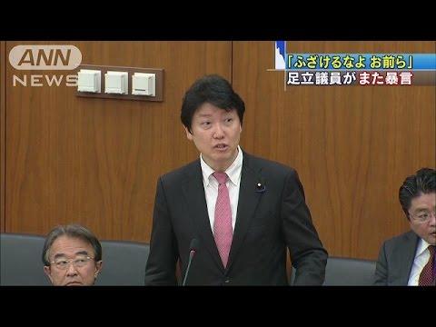 立民会派・小川氏のNHK抗議に、維新・足立氏「同じ事を与党がやったら大問題になる。なぜ野党はやっていいの?政治介入には抵抗を」