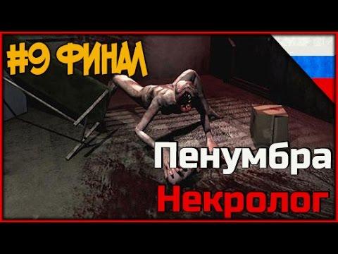 Penumbra: Necrologue Прохождение На Русском #1 — КАТАКОМБЫ УЖАСОВ
