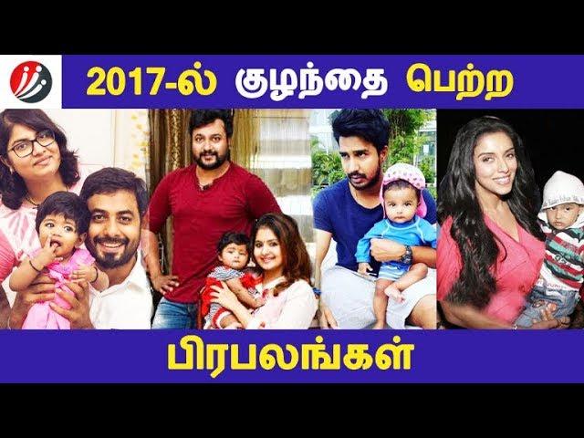 2017-ல் குழந்தை பெற்ற நடிகர்கள்   Photo Gallery   Latest News   Tamil Seithigal