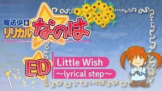 田村ゆかり - Little Wish ~lyrical step~