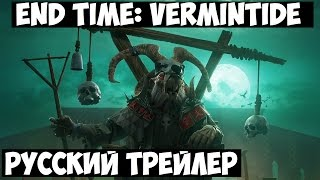 Warhammer: End Times - Vermintide Русский Трейлер