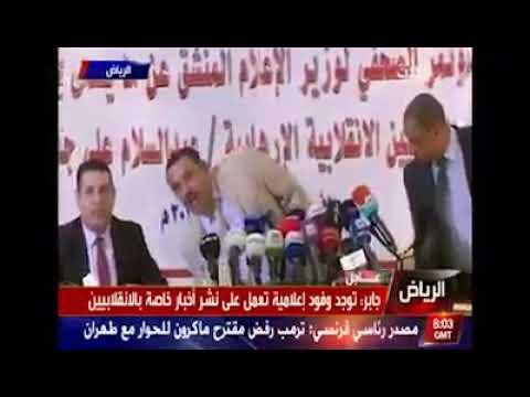 كالبطل #منتظر_الزيدي | وزير اعلام الحوثي يرشق بالحذاء