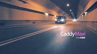 社群媒體 │ 小七車觀點 Caddy Maxi