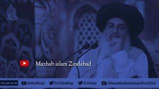 Umar Bin Abdulaziz Ka Salo Na A Kar Kya Kaha!? Byan By Allama Khadim Hussain Rizvi New 2020
