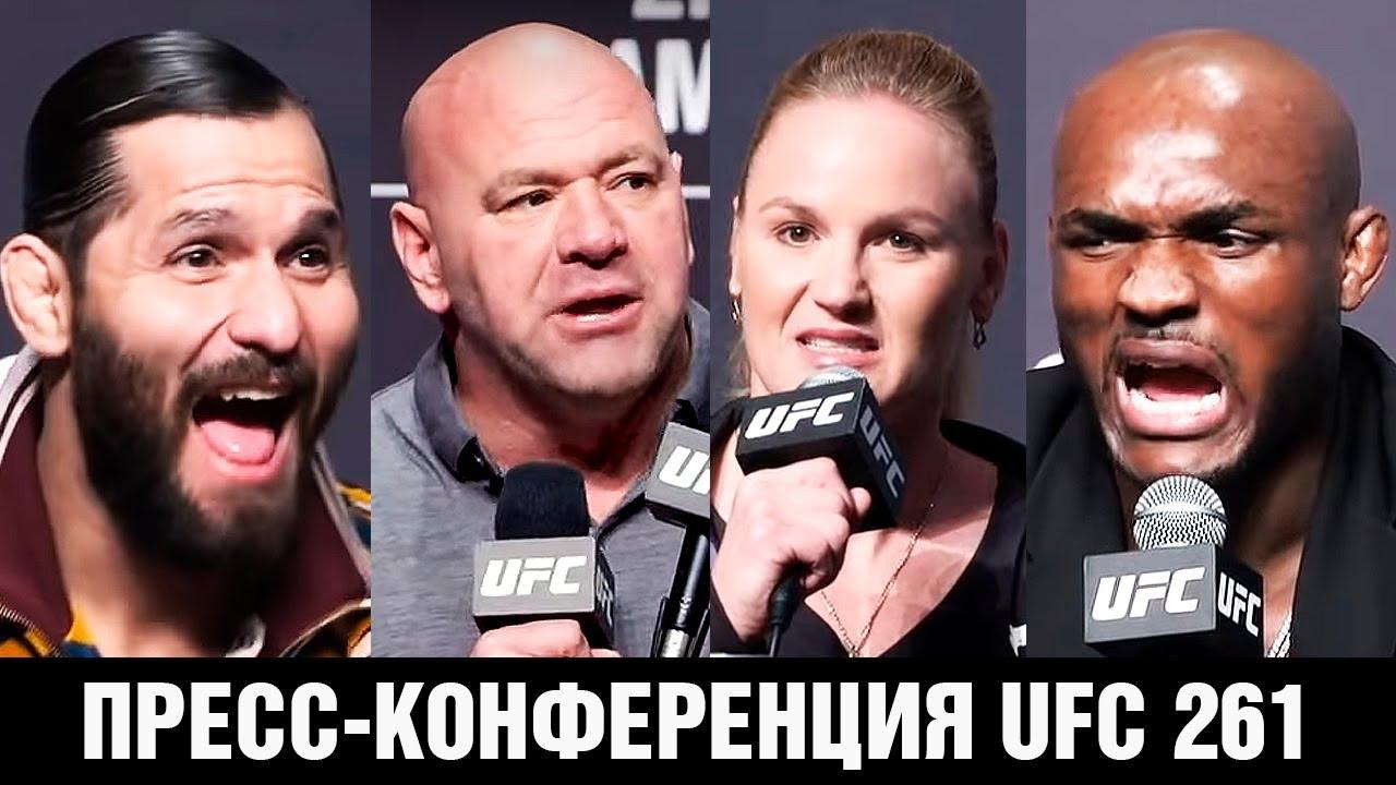 Пресс-конференция UFC 261 / Усман - Масвидаль, Шевченко - Андраде, Намаюнас - Чжан / Битвы взглядов