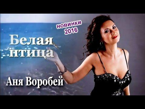 Аня Воробей - Белая пташка (новинка 0016)