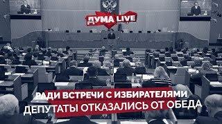 Ради встречи с избирателями депутаты отказались от обеда [прямая речь]