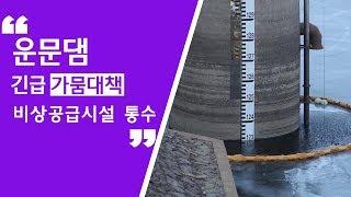 운문댐 긴급 가뭄대책 비상공급시설 통수