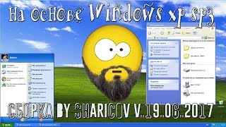 Сборка by Sharicov v.19.06.2017 на основе Windows xp sp3