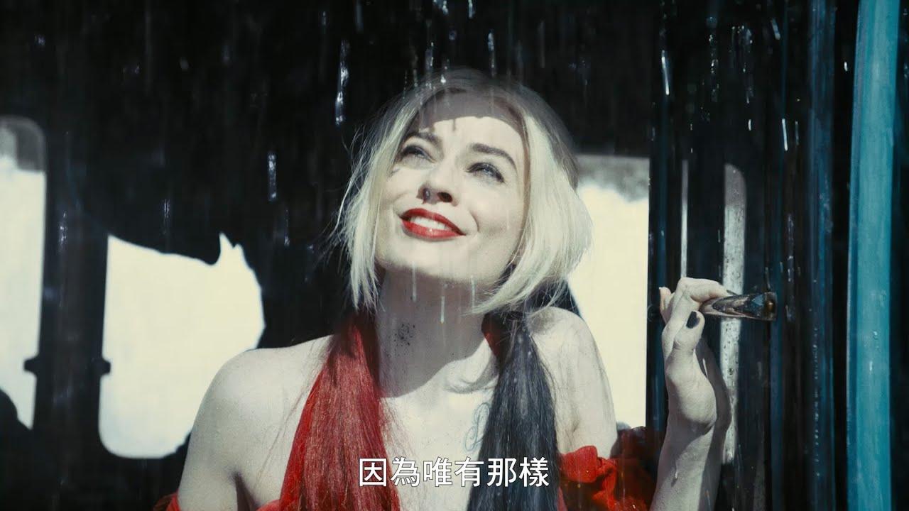 【自殺突擊隊:集結】電影配樂〈Rain〉MV