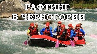 Черногория. Рафтинг. Природа. Горная река Тара.(Рафтинг является одним из самых популярных развлечений в Черногории. Это великолепная возможность наслади..., 2015-07-15T18:30:23.000Z)