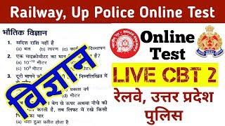 रेलवे ग्रुप डी, ALP up Police online test science
