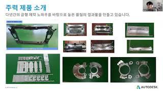 머시닝센터(MCT)의 프레스금형 설계와 가공