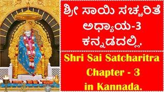 Shri Sai Satcharitra Chapter 3  In Kannada   Shri Sai Satcharitra In Kannada   Chapter 1 to 52