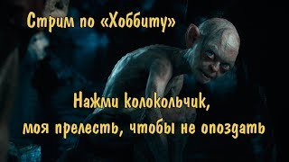 ДЖОН ТОЛКИН, ПИТЕР ДЖЕКСОН И БИЛЬБО БЭГГИНС