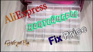 Зручні контейнери - Фікс Прайс/Алиэкспресс/ Розпакування#4