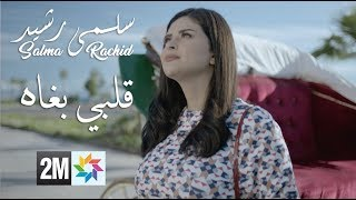 Salma Rachid - GÉNÉRIQUE FILM | ( سلمى رشيد - قلبي بغاه (جينيريك فيلم