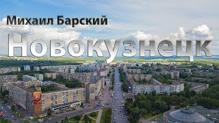Михаил Барский - Новокузнецк