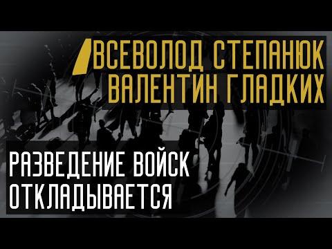 Разведение войск на Донбассе откладывается: Степанюк, Гладких – Прайм. Аналитика // 7.10.2019