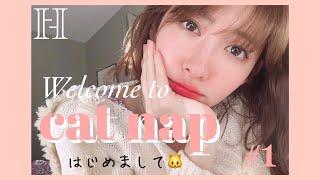 Welcome To Cat Nap🐈 はじめまして💗【VLOG】#1 thumbnail