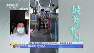 公交司机李书选:乘客满意最重要|最美的平凡【新冠肺炎防控狙击战系列报道 | 20200507】
