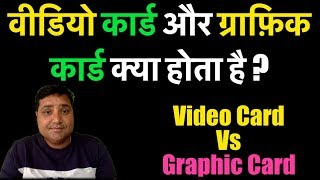 What is Video Card & Graphic Card II Video Card Vs Graphic Card