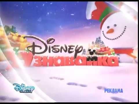 Disney Junior on Disney Channel Russia commercial break bumper (purple)