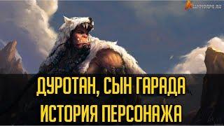 ДУРОТАН, СЫН ГАРАДА - ИСТОРИЯ ПЕРСОНАЖА