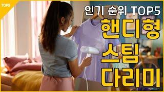 핸디형 스팀 다리미 추천 가성비 인기 순위 상품평 리뷰…