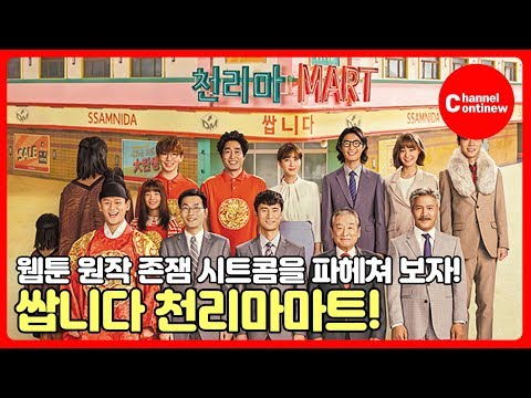 웹툰 쌉니다 천리마마트 시트콤으로 부활!!